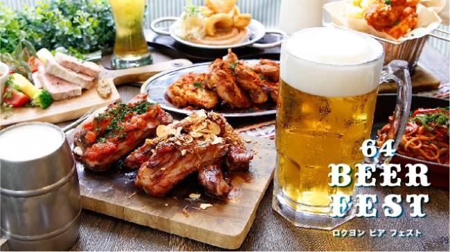 夏の夜はビールで乾杯!「Bar&Bistro 64」のテラスで『ビアフェスト』がテーマのビアガーデン2019年6月4日(火)からSTART!