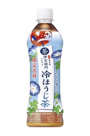 サントリー緑茶「伊右衛門 冷ほうじ茶」夏季限定新発売