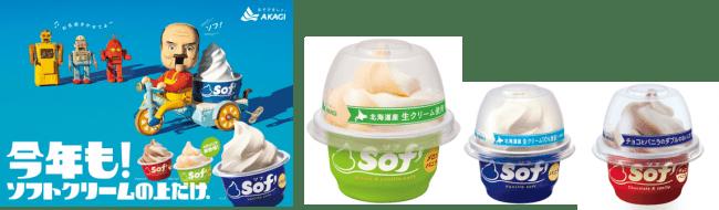 夏にぴったり♪ソフトクリームの上だけ「Sof'(ソフ)」から新商品登場!メロンとバニラの2色巻が登場 「Sof'(ソフ)メロンバニラ」発売