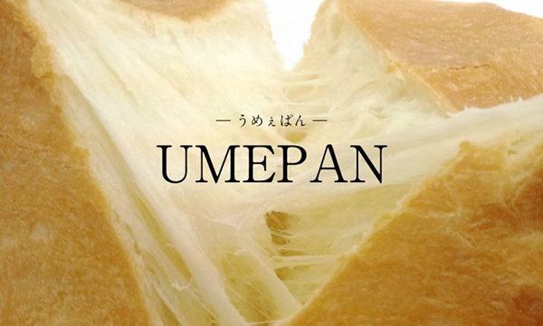 大好評のパンフェアが趣向を変えて今年も登場! 『UMEPAN-うめぇぱん-阪急梅田店』 2019年6月6日(木)~6月23日(日)期間限定オープン!!