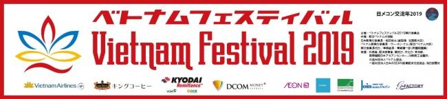 「ベトナムフェスティバル2019」(国内最大規模の日越文化交流イベント)に協賛いたします。