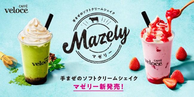 """カフェ・ベローチェより新感覚の""""まぜまぜシェイク""""が登場!手まぜのソフトクリームシェイク「マゼリー」を6月3日より新発売"""
