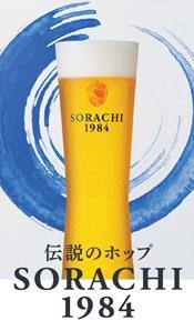 ※SORACHI 1984の提供時はプラカップとなります。