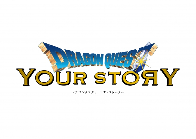 Ⓒ2019「DRAGON QUEST YOUR STORY」製作委員会 Ⓒ1992 ARMOR PROJECT/BIRD STUDIO/SPIKE CHUNSOFT/SQUARE ENIX All Rights Reserved.