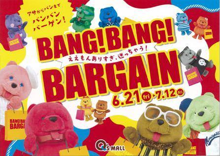 キューズモール4施設合同の夏バーゲン 『BANG!BANG!BARGAIN』 開催期間:2019年6月21日(金)~7月12日(金)