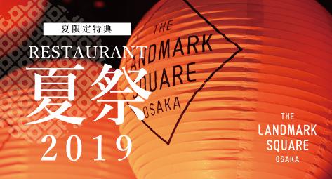 【レストラン夏祭り 2019】大阪夏の陣 夏をおもいきり楽しむ3大フェア開催