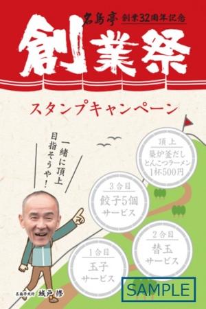 名島亭創業祭サービス券 イメージ