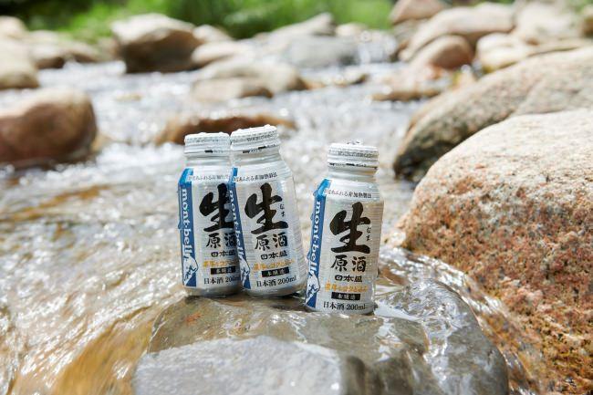 「日本盛 生原酒 200mlボトル缶 mont-bellデザインボトル」発売のご案内