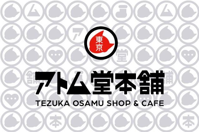 手塚治虫のショップ&カフェ「アトム堂本舗」7月5日、浅草にグランドオープン!