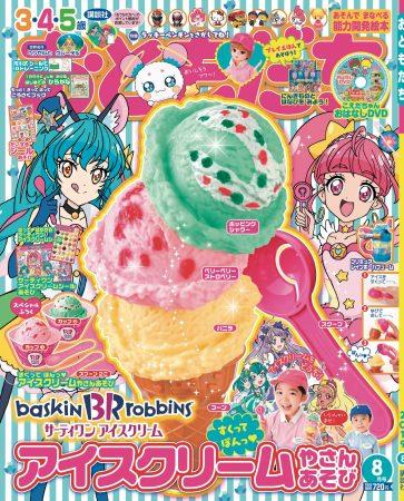 サーティワン アイスクリームの大人気フレーバー3種がリアルな付録に!幼児誌「おともだち」8月号は7月1日発売!