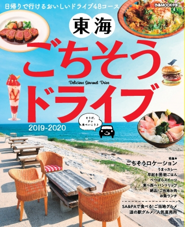 そうだ、アレ食べいこう♪ 東海地方のおいしいドライブ48コースを紹介!