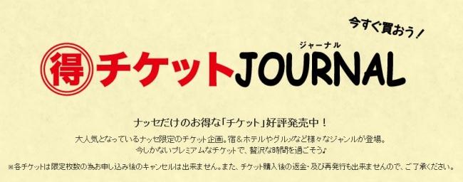 """熊本・九州のお店を知って、楽しもう!ワンランク上のプランや体験が""""ぜ~んぶ半額!""""。人気プランや体験を半額で利用できる特別チケットを販売!"""