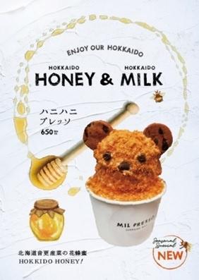 北海道北広島 行列のできるソフトクリームショップ 「MIL PRESSO」夏の新作 「見つめるクマ!僕でハニハニしてね?」な、ソフトクリーム。 可愛いクマさんのソフトクリームを発売します。