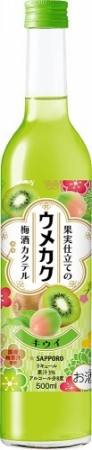 「ウメカク 果実仕立ての梅酒カクテル キウイ」通年新発売