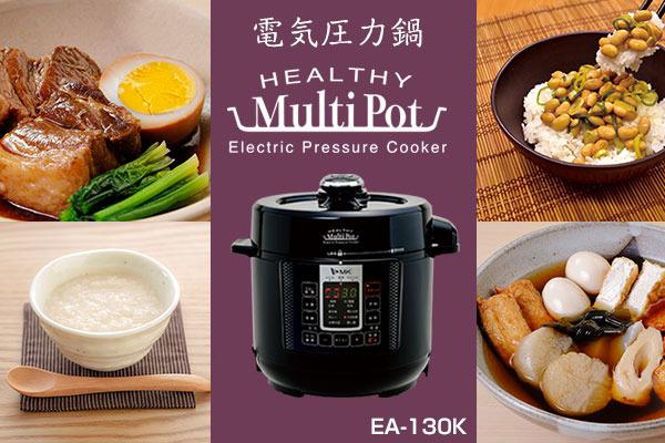 電気圧力鍋「ヘルシーマルチポット」新発売! 定番料理から発酵まで、簡単おまかせ!