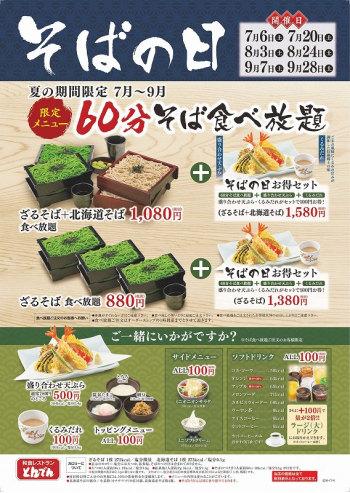 北海道の恵庭自社工場で製造する、とんでん自慢の「ざるそば」「北海道そば」が60分食べ放題!!~880円から楽しめる『そばの日』を7月6日(土)より一部店舗で先行開催~