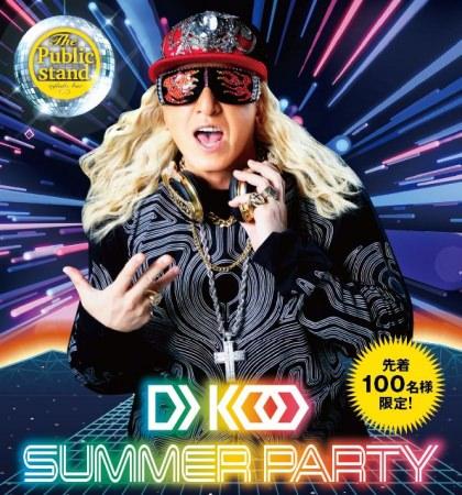 「パブスタの日」制定特別記念パーティー開催決定!「DJ KOO SUMMER PARTY」