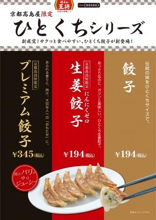 全国でここだけ!サクッと食べやすいひとくち餃子3種を「GYOZA OHSHO 京都髙島屋店」で販売開始!
