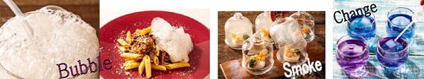 (左から)ぶくぶくと泡だてたソースをのせたペンネ、スモークで楽しむ前菜、色が変わるゼリー