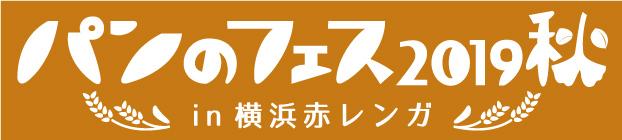 #パンのフェス 毎回人気の35店を早くも発表!「パンのフェス2019秋 in 横浜赤レンガ」~行列店や地元で愛される店など全国各地のパン屋さんが大集結!~ 9/21(土)~ 23日(月・祝)開催決定!