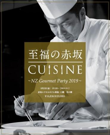 「旨い。」と唸る美食会『至福の赤坂CUISINE~NZ Gourmet Party 2019~』シェフとソムリエが仕掛ける極上のニュージーランド
