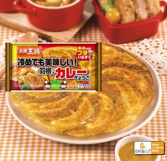 イートアンド冷凍食品「大阪王将羽根つきカレーぎょうざ」など2019秋冬 家庭用新商品・リニューアル品