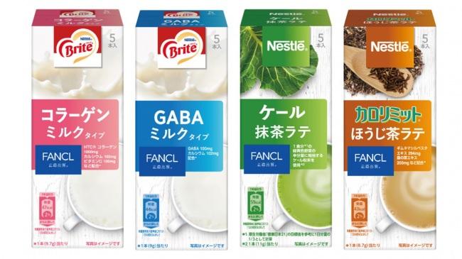 ネスレとファンケルの共同開発 おいしく、手軽に、毎日の健康習慣をサポートするスティックタイプドリンク4製品新登場! 9月1日 (日) より販売開始