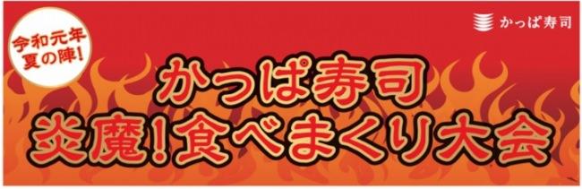 暑さMAX辛さMAX、辛いもの好きな参加者募集中!「令和元年夏の陣!かっぱ寿司炎魔!食べまくり大会」開催