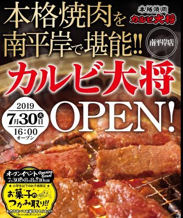 ~焼肉食べ放題2,680円(税抜)より~本格焼肉『カルビ大将』50店舗目オープン!!