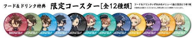「BAKUMATSU」×プリンセスカフェコラボ_限定コースター