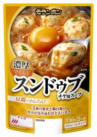スンドゥブチゲ用スープ初の減塩タイプを新発売!「減塩スンドゥブチゲ用スープ」
