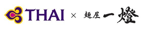 タイ国際航空機内食コラボ 8月より「麺屋一燈」坂本氏監修のラーメンを提供開始