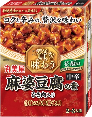 『贅を味わう 麻婆豆腐の素<中辛>』『贅を味わう 麻婆豆腐の素<辛口>』 2019年9月 リニューアル発売