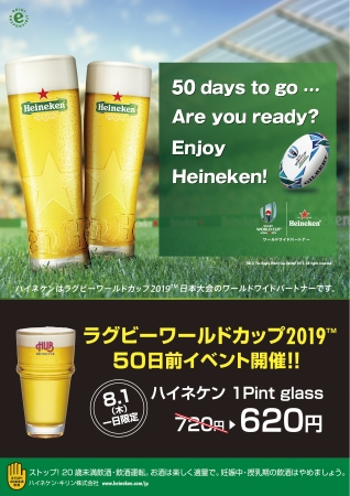 今日で50日前! ハイネケンを100円引きにて販売 本日限り!