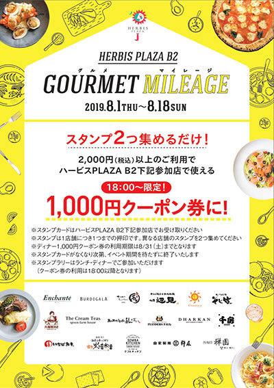 ハービスPLAZA グルメマイレージ開催中! スタンプ2つ集めて1,000円クーポンをGET!