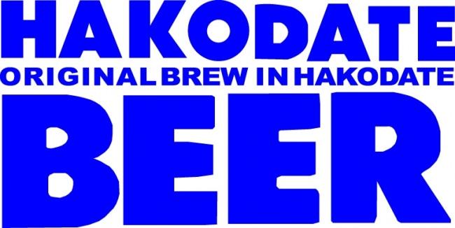 (限定)はこだてビール/いちごのはつ恋