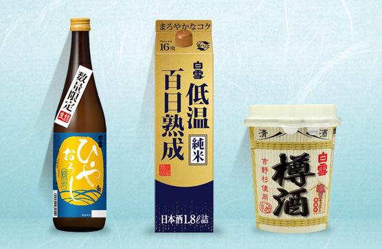清酒発祥の地 伊丹から 2019年秋冬商品発売