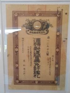 酒類製造営業免許鑑札