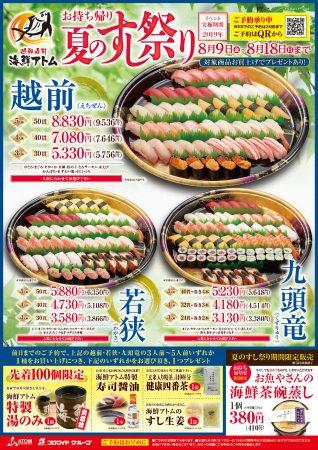海鮮アトム寿司祭りチラシ