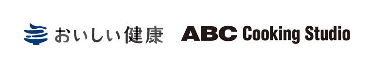 ABC Cooking Studioとおいしい健康が業務提携  ~糖尿病などに特化したBtoB向けのサービス 「おいしい健康クッキングプログラム(仮)」の提供を開始します~