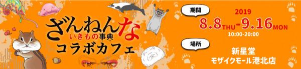 2019年8月8日(木)より新星堂モザイクモール港北店開催 「ざんねんないきもの事典」コラボカフェ コラボメニュー、オリジナルグッズ発表!!