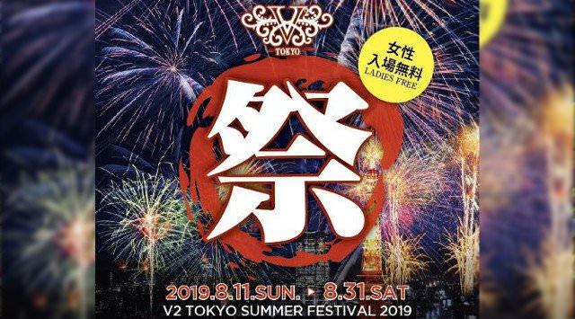 六本木クラブ V2東京では夏祭りを象徴するイベント「祭」が開催!