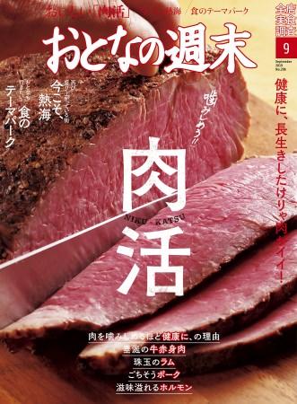 """「美味しく食べて健康な体を目指す、""""肉活""""特集!」おとなの週末9月号、本日発売♪"""