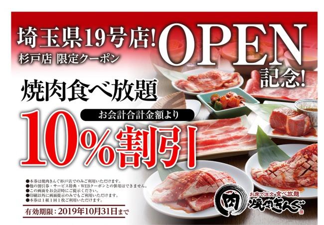 全国225店舗目 焼き肉食べ放題の『焼肉きんぐ 杉戸店』が8月19日(月)グランドオープン!