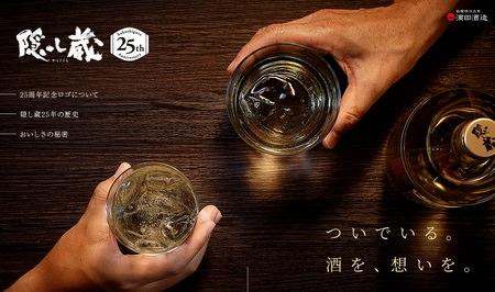 隠し蔵25周年サイトメインビジュアル①