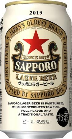 「サッポロラガービール」缶を再び数量限定発売します