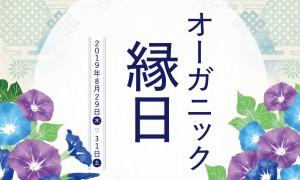 8/29(木)の「オーガニック化粧品の日」に『オーガニック縁日』を開催![BEAUTY LIBRARY青山店]