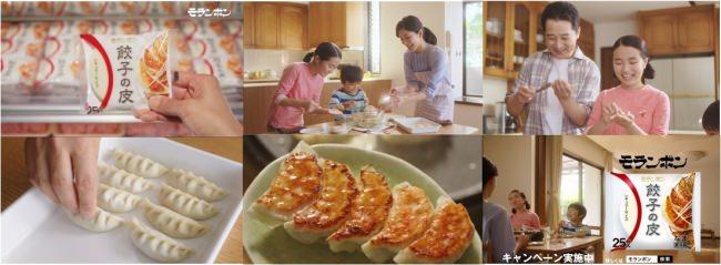 週末は家族みんなで手作り餃子!「餃子の皮」TVCM放映