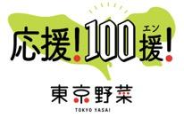 東京野菜の普及・認知促進キャンペーン【東京野菜応援プロジェクト】開始