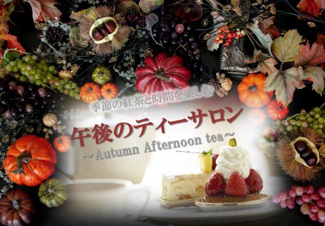 【ホテルオークラ東京ベイ】「午後のティーサロン ~Autumn Afternoon tea~」を9月11日(水)に開催
